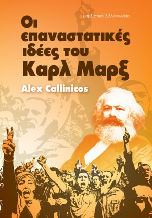 Cover MARX REV 2