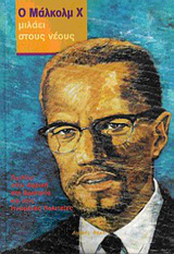 malcolmx_to_youths