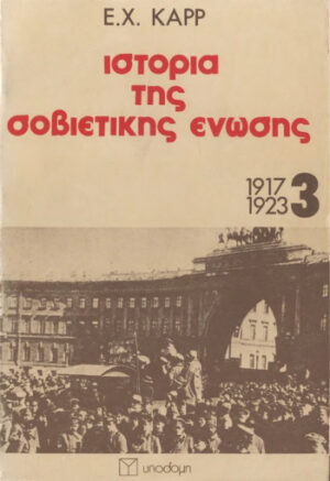 ussr_history_carr3