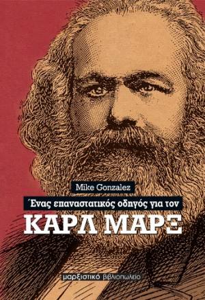 BOOK MARX COVER ok