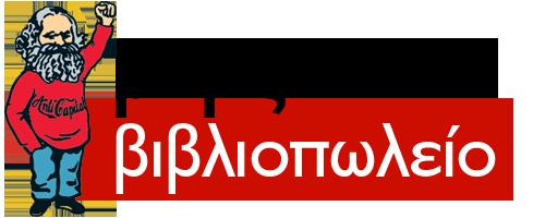http://www.marxistiko.gr/wp-content/themes/twentythirteen-child/images/logo.png