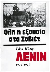 Lenin B'