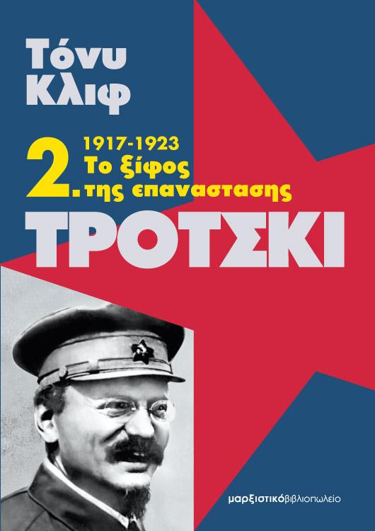 trotski2