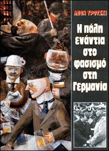 Book_Fascism