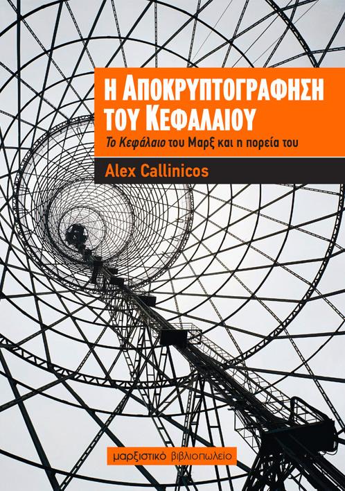 APOKODIKOPOIONTAS-TO-KEFALAIO-Cover
