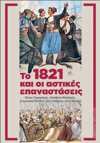 1821ΜΒ